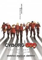 manga animé - Cyborg 009 - Call of Justice