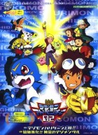 manga animé - Digimon Adventure 02 - Films