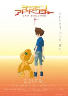 import animé - Digimon Adventure - Last Evolution Kizuna