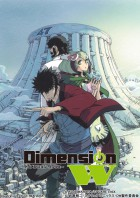manga animé - Dimension W