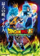 Manga - Manhwa - Dragon Ball Super - Broly