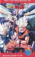 import animé - Dragon Ball Z - Le plan d'anéantissement des Saiyen
