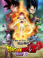 manga animé - Dragon Ball Z - Film 15 - La Résurrection de 'F'
