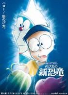 dessins animés mangas - Eiga Doraemon: Nobita no Shin Kyoryû
