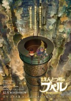 dessins animés mangas - Entotsu Machi no Poupelle