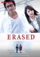 manga animé - Erased - Film Live