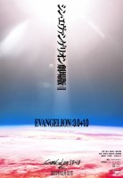 dessins animés mangas - Evangelion: Final