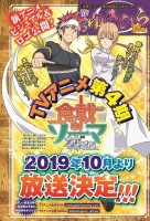 vidéo manga - Food Wars S4 - The fourth plate