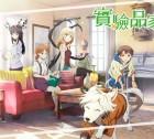 import animé - Jikken-hin Kazoku - Creatures Family Days