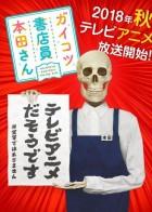 import animé - Gaikotsu Shotenin Honda-san