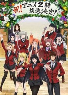 import animé - Gambling School - Saison 2
