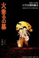 Films anime - Tombeau des Lucioles (le)