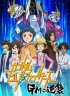 import animé - Gundam Build Fighters GM no Gyakushû