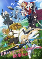 import animé - Hangyakusei Million Arthur