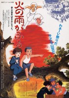 import dvd - Hi no Ame ga Furu