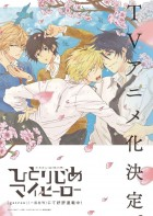 import animé - Hitorijime My Hero