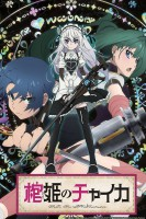 manga animé - Hitsugi no Chaika