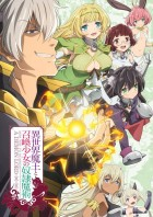 vidéo manga - How Not to Summon a Demon Lord