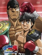 anime - Ippo - Le Challenger