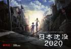 anime manga - Japan Sinks 2020