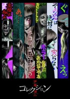 anime manga - Junji Ito - Collection