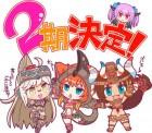 import animé - Kaiju Girls - Ultra Kaijuu Gijinka Keikaku - Saison 2