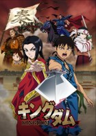 anime - Kingdom - Saison 1