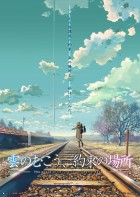anime manga - Tour Au-delà des Nuages (la) (Pathé)