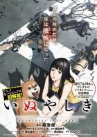 import animé - Inuyashiki - Last Hero