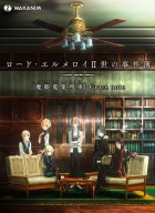 Manga - Manhwa - Lord El-Melloi II's Case Files {Rail Zeppelin} Grace note