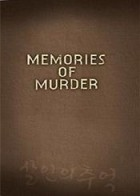 film manga - Memories of murder