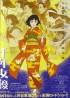 dessins animés mangas - Millenium Actress