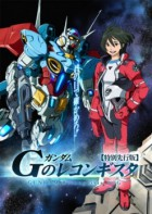 manga animé - Mobile Suit Gundam Reconguista in G