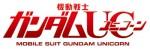Anime - Mobile Suit Gundam Unicorn - OAV