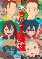 anime - Modest Heroes - Ponoc Short Films Theatre, Volume 1