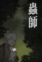 manga animé - Mushishi - Next passage