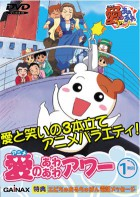 import animé - Oruchuban Ebichu