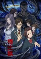 Serie anime - Parasite - La Maxime