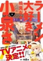 import animé - Ramen Daisuki Koizumi-san