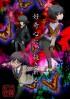 import animé - Ranpo Kitan - Game of Laplace