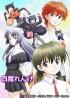 manga animé - Rinne - Saison 2