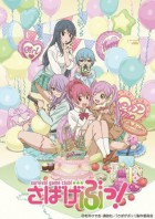 Sabagebu - Survival Game Club