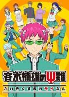 manga animé - Saiki Kusuo no Psi Nan - saison 1