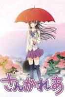 manga animé - Sankarea