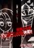 import animé - Satsuriku no Tenshi