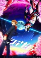 import animé - Shikizakura