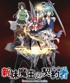 manga animé - Shinmai Maô no Testament - The Testament of Sister New Devil