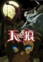 manga animé - Sirius the Jaeger