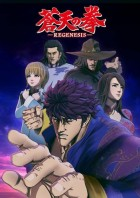 manga animé - Ken – Fist of Blue Sky - Regenesis