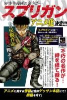 manga animé - Spriggan - 2019